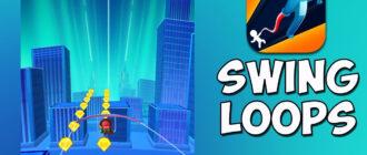 Swing Loops